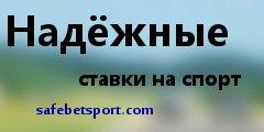 Safebet Sport